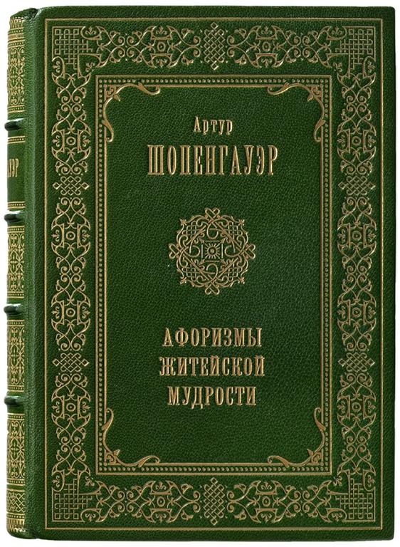 Афоризмы житейской мудрости шопенгауэра читать