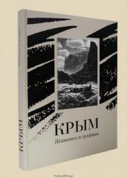 Крым. Живопись и графика