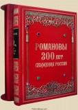 РОМАНОВЫ. 300 лет служения России. Экземпляр № 09