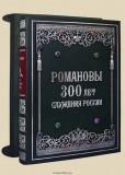 РОМАНОВЫ. 300 лет служения России. Экземпляр № 02