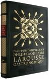 Гастрономическая энциклопедия Ларусс (Larousse Gastronomique) в 15 томах