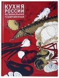 Кухня России