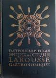 Гастрономическая энциклопедия Ларусс (Larousse Gastronomique) том XII