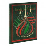 Icons of Russia. Russia s brand book
